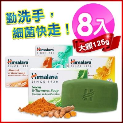 印度 Himalaya喜馬拉雅 保濕護膚香皂 125g(8入)