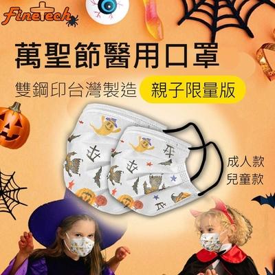 【釩泰】 雙鋼印台灣製造 醫療用口罩 萬聖節裝扮節慶款 口罩款- 任選3盒