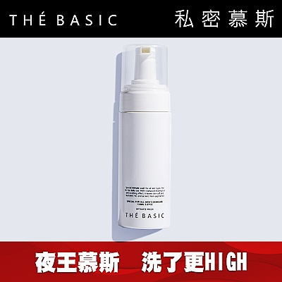 THE BASIC 本值 男士保養高能私密淨味慕斯150ml(男性私密清潔慕斯/去味潔淨)