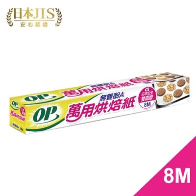 OP無雙酚A萬用烘焙紙8M