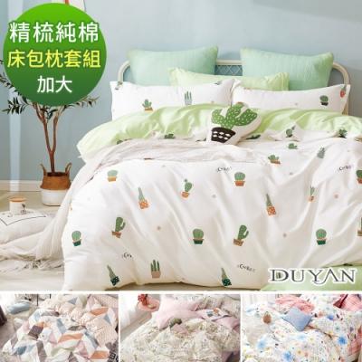 DUYAN竹漾-100%精梳純棉-雙人加大床包三件組-多款任選 台灣製