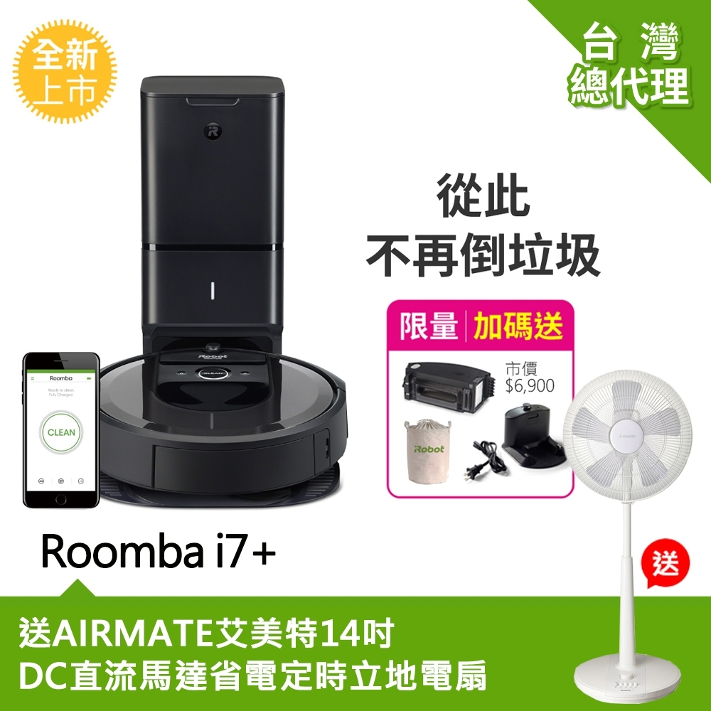 美國iRobot Roomba i7+自動倒垃圾&路徑規劃&智慧地圖&客製APP掃地機器人