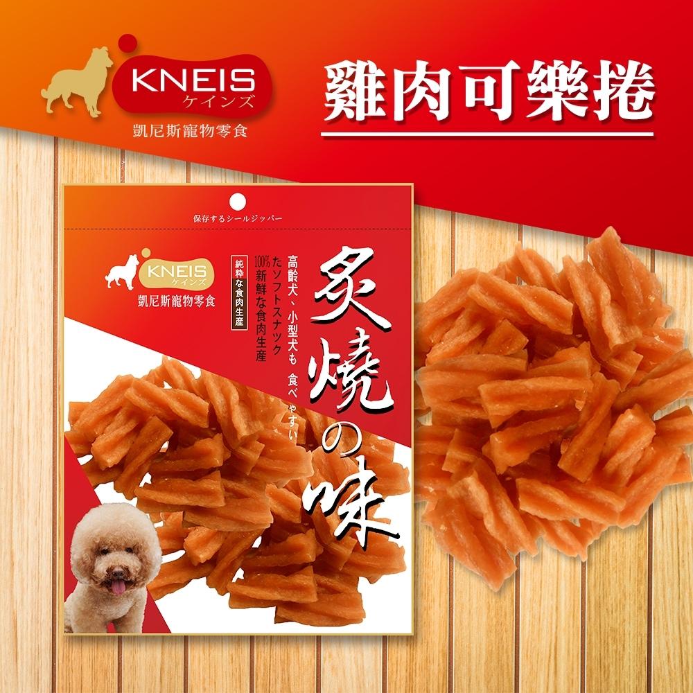 [3包組] KNEIS凱尼斯 炙燒の味 304雞肉可樂捲 150g±5% 寵物零食 零嘴 點心