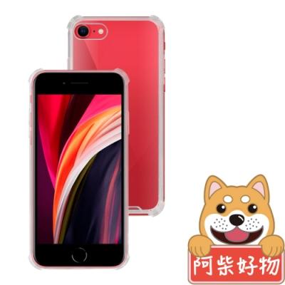阿柴好物 Apple iPhone SE(第二代) 2020 雙料TPU+PC防摔殼
