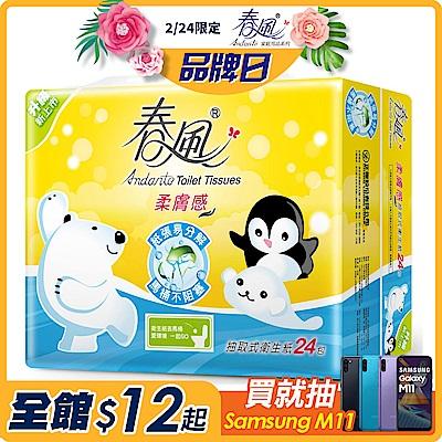 春風柔膚感抽取式衛生紙 110抽x24包x3串/箱