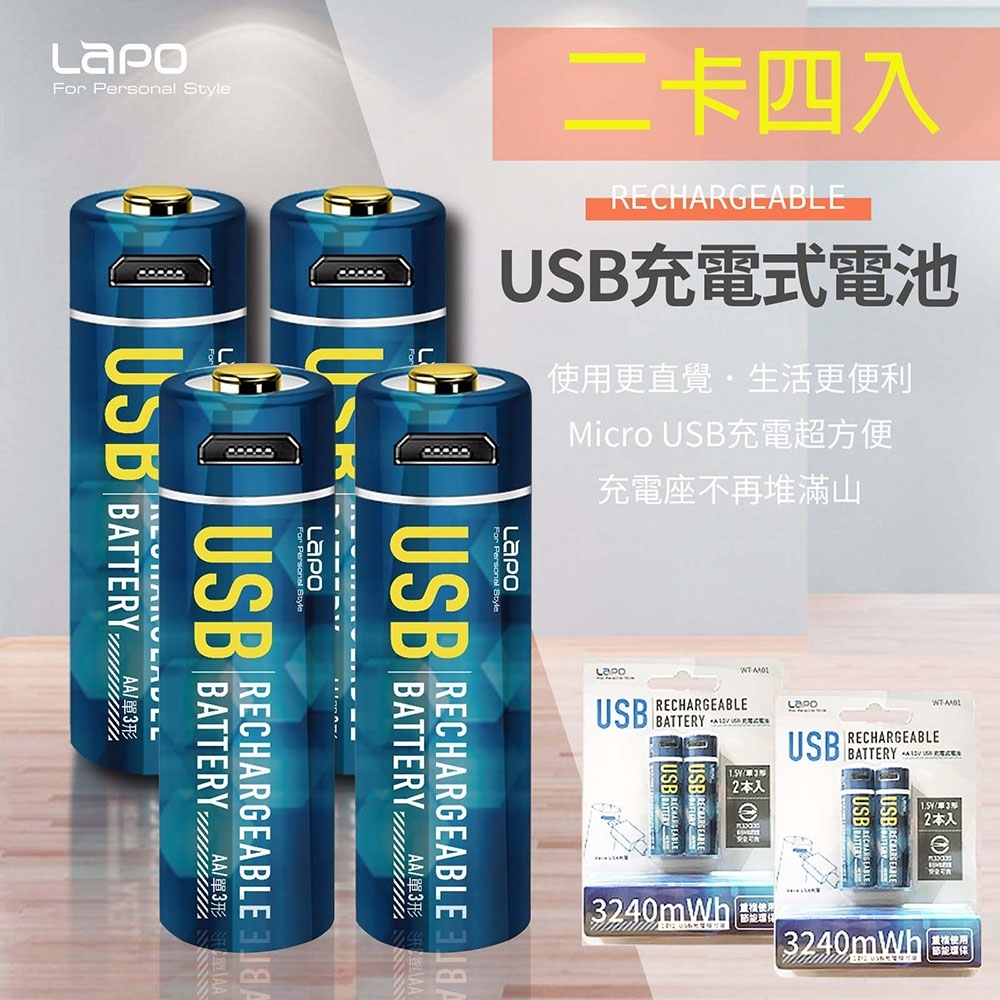 LAPO 3號AA USB充電式電池 3240mWh 充電鋰電池(附一對二充電線)二卡四入