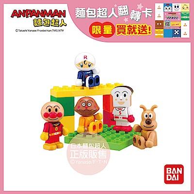 ANPANMAN 麵包超人-麵包超人與夥伴們積木樂趣組(3Y+)