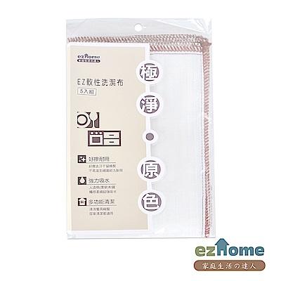 EZhome 極淨原色軟性洗潔布 (1包5入)