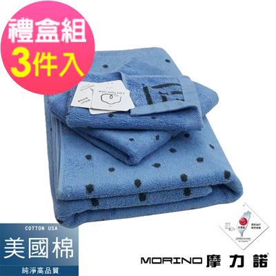 MORINO摩力諾 美國棉雙面圓點條紋方毛浴巾組【禮盒裝】 - 寶石藍