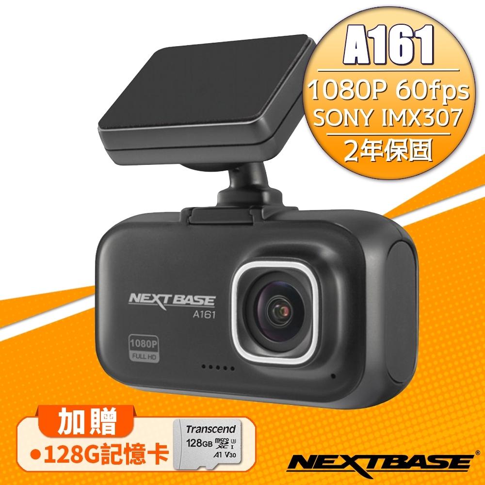 NEXTBASE A161 1080P SONY感光元件行車記錄器-加贈128G記憶卡