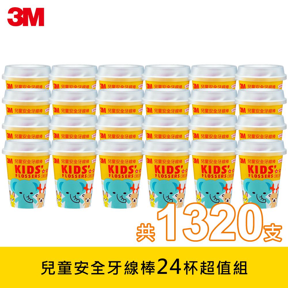 3M 兒童安全牙線棒超值組(24杯/1320支)