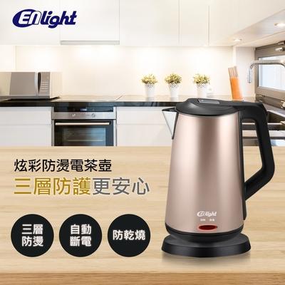 (7月買就送5%超贈點)ENLight 1.5L三層防燙保溫電茶壺-香檳金 WK-1520