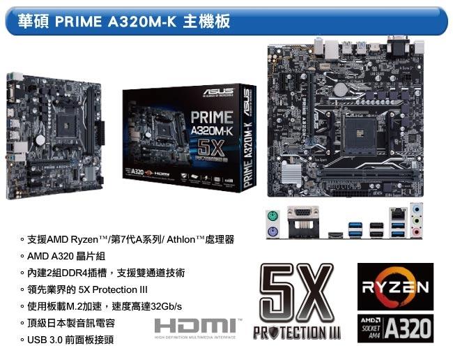 華碩A320平台[御林弓兵]R3四核GTX1660獨顯電腦