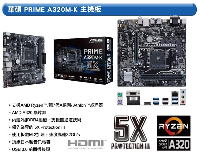 華碩A320平台[御林賢者]R3四核GTX1660Ti獨顯電腦