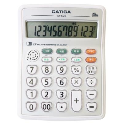 CATIGA 12位數多功能中文語音桌上型計算機TA-520