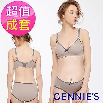 Gennies專櫃-莫代爾內衣褲成套組/搭配中腰內褲(素灰)