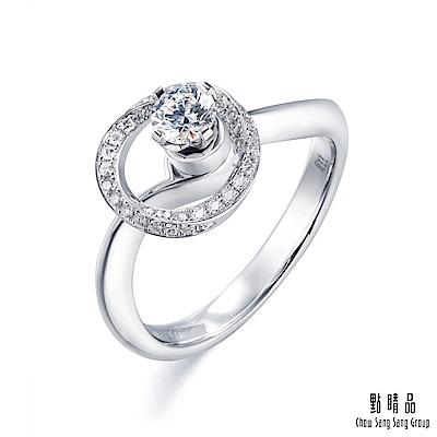 點睛品Diamond in Motion炫動0.30克拉鑽石戒指