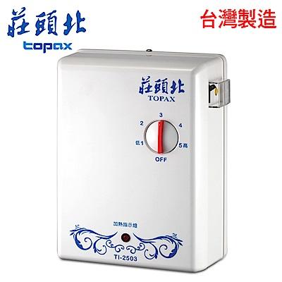 莊頭北 分段式瞬熱電能熱水器  TI-2503(不含安裝)