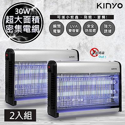 (2入)KINYO 30W雙UVA燈管電擊式捕蚊燈(KL-9830)大空間可吊掛