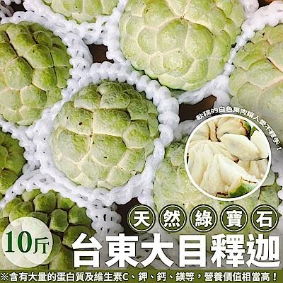 【天天果園】台東特大顆釋迦10斤 (約7-8顆)