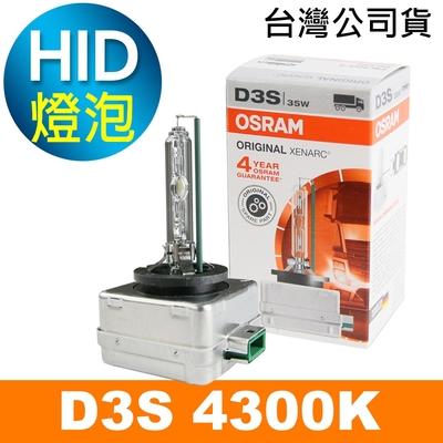 OSRAM歐司朗 D3S 原廠HID汽車燈泡 4300K 公司貨/保固四年