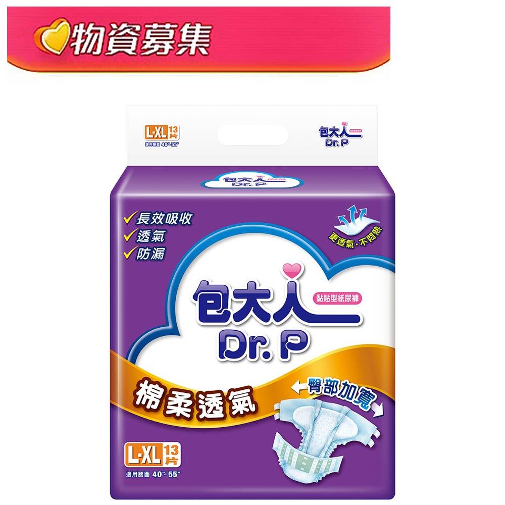 【 YAHOO購物 x育成基金會 】包大人棉柔透氣黏貼型成人紙尿褲-L-XL 13片/包