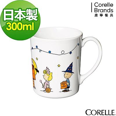 CORELLE康寧 SNOOPY馬克杯 300ml
