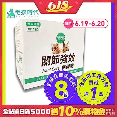 毛孩時代-天然萃取專利-犬貓關節保健品(30包/盒,5盒入)