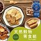優穀美身 天然多穀物零食超值組 (6包入)全穀物無麵粉/無油炸/素食 product thumbnail 1