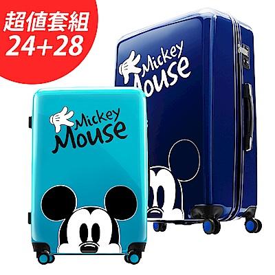 Disney 米奇奇幻之旅24吋+28吋PC鏡面拉鍊箱二件組-任選