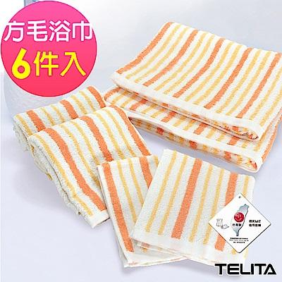 (超值6條組)MIT純棉彩條緹花方巾毛巾浴巾 TELITA