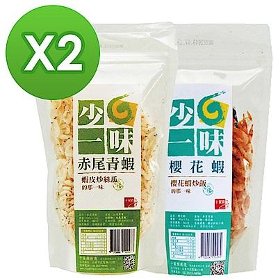 十翼饌 少一味系列-櫻花蝦 2包 赤尾青蝦 2包 / 共4包