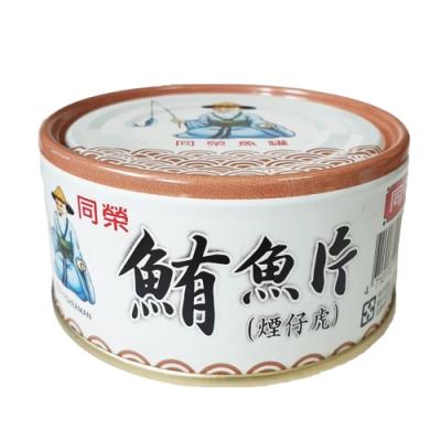 同榮 鮪魚片-煙仔虎(180gx3入)
