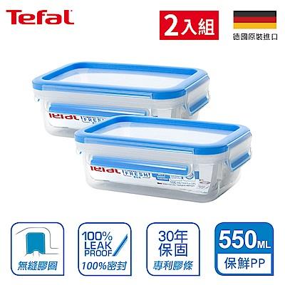 Tefal法國特福 德國EMSA原裝 無縫膠圈PP保鮮盒550ML(2入)