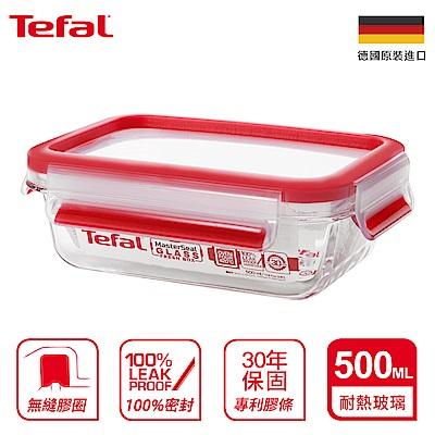 Tefal法國特福 德國EMSA原裝 無縫膠圈耐熱玻璃保鮮盒500ML