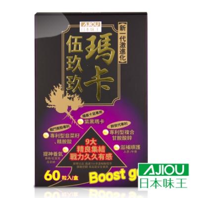 日本味王 瑪卡伍玖玖膠囊(60粒/盒)