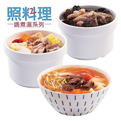 【照料理】媽煮湯-高高湯品(奶白雲耳燉圓蹄湯x2袋、腰果養生燉子排湯x2袋、經典羅宋湯x2袋)