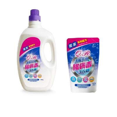 (買1箱送1箱,再送3包濕巾)QR清除衣物腸病毒洗衣精2000mlx2瓶+2000mlx6包/箱