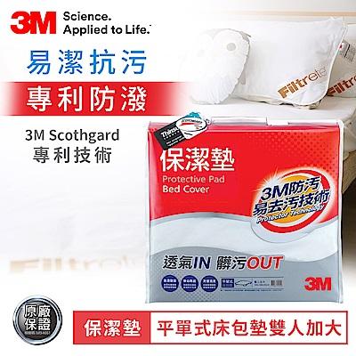3M 原廠Scotchgard防潑水保潔墊-平單式床包墊(雙人加大)