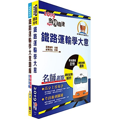 108年臺灣鐵路管理局營運人員甄試(服務員-運務(含身障))重點整理+精選題庫套書(贈題庫