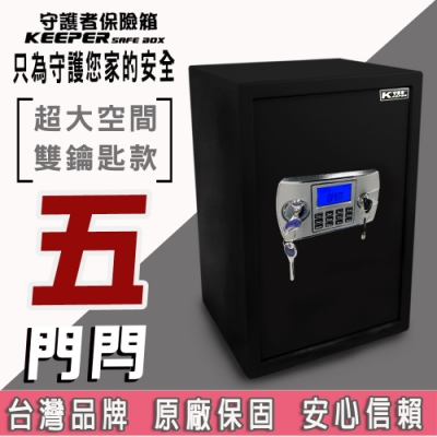 【守護者保險箱】保險箱 保險櫃 電子保險箱 全鋼製造 五門閂 50LDK-5