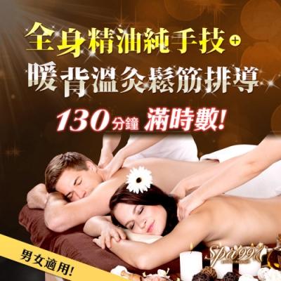 (台北)男女適用!130分鐘滿時數!全身精油純手技+暖背溫灸鬆筋排導(精緻香氛園SPA)
