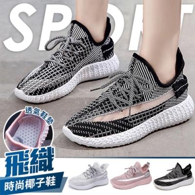 LN 時尚飛織透氣慢跑椰子鞋-3色