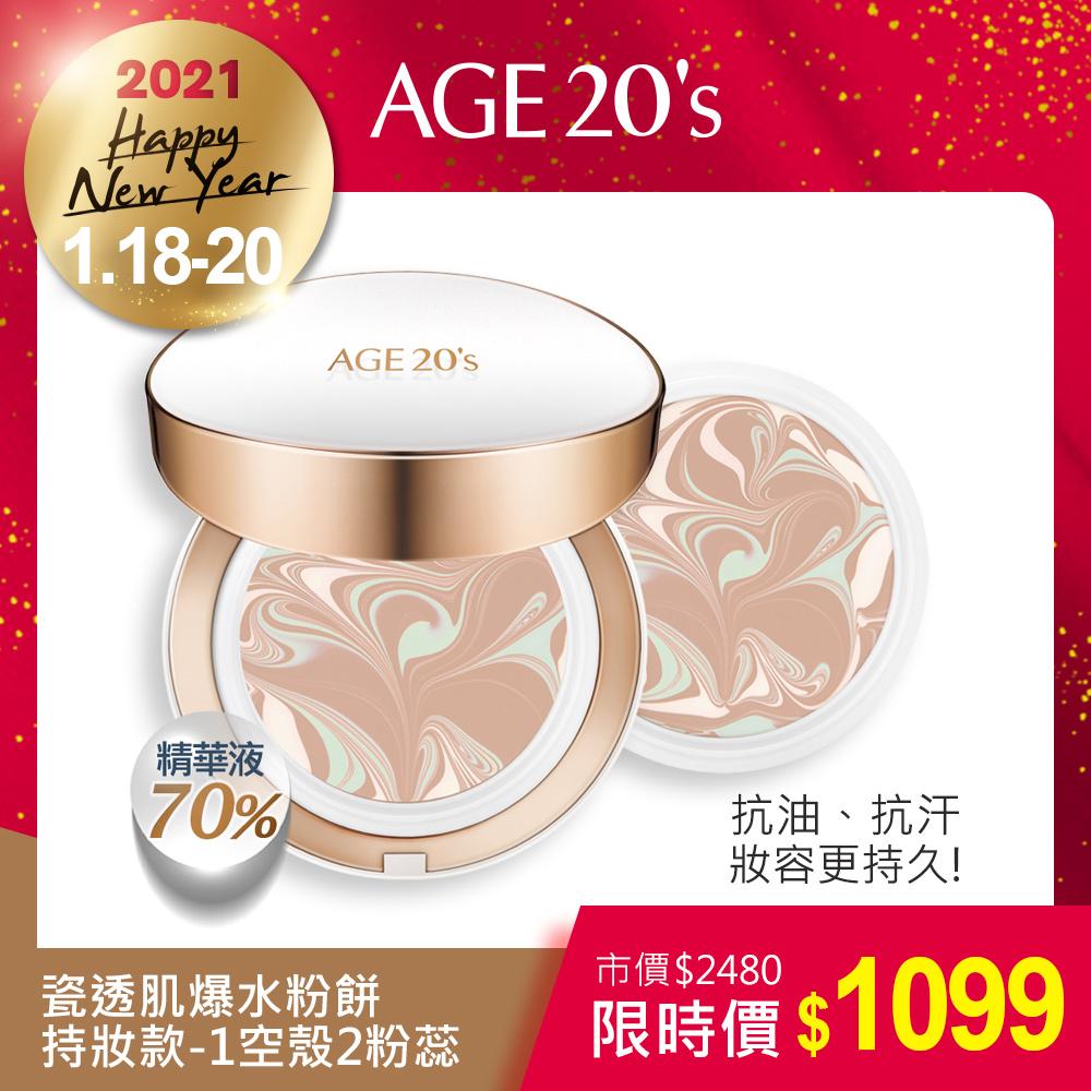 1/19-20限定-AGE20s 瓷透肌聚焦爆水粉餅-長效持妝款1殼2粉蕊 下單送:沛麗膚精華化妝水190ml(贈品效期:2021/03/12)