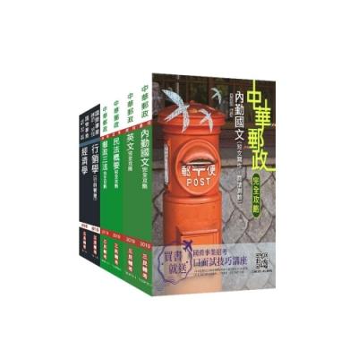 2019年郵局[專業職(一)郵儲業務甲]套書(S164P18-1)