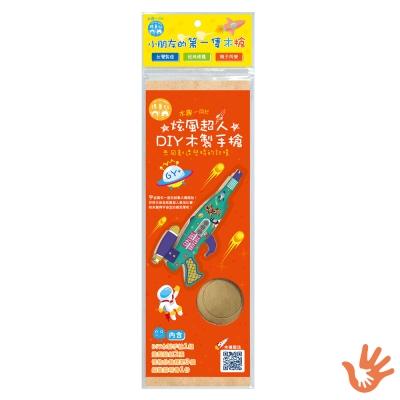 旋風超人DIY木製手槍