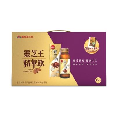 【葡萄王】靈芝王精華飲60ML*6瓶禮盒(加贈樟芝)-快