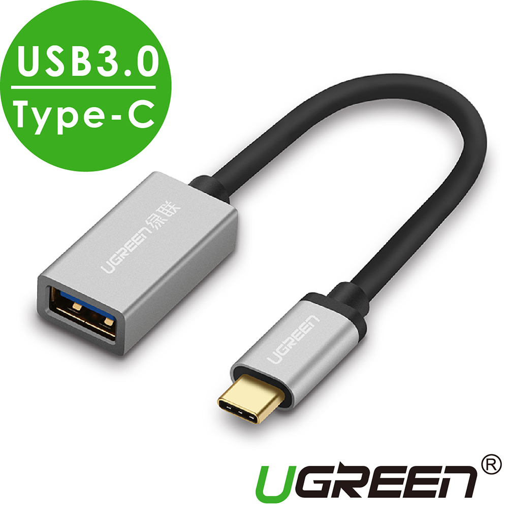 綠聯 USB3.0 Type-C OTG快速傳輸線 Aluminum版 10cm