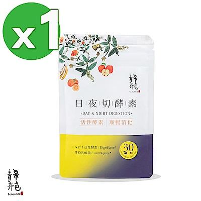 青果卉色 日夜切酵素(30顆/袋)