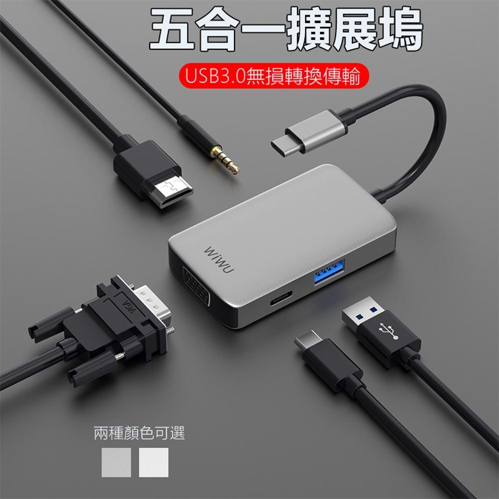 WIWU 五合一集線器 USB-C HUB Type-C多功能擴展塢 HDMI轉接器